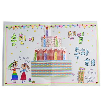 생일카드 만들기 (10인용)