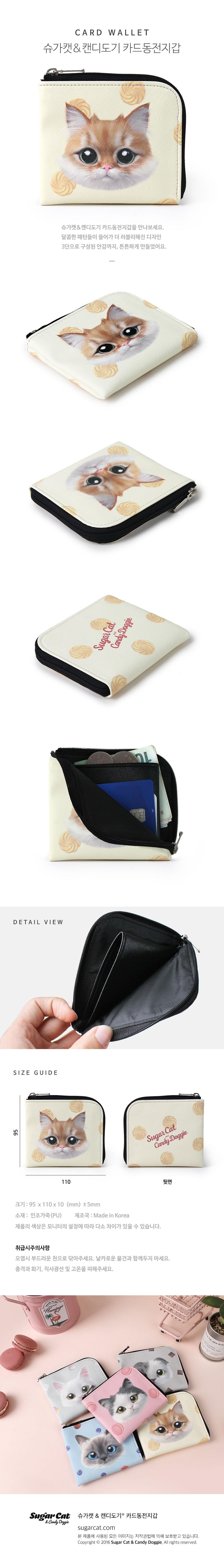 꾸꾸의 버터쿠키 카드동전지갑 - 슈가캣 캔디도기, 15,000원, 동전/카드지갑, 동전지갑