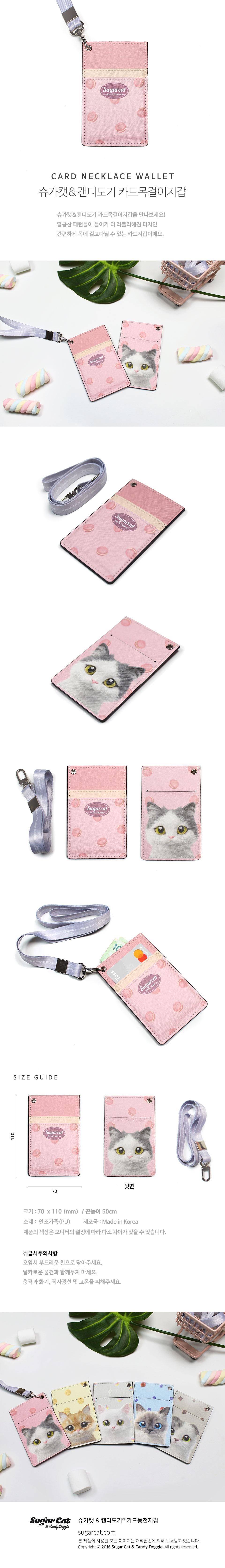 달이의 마카롱 카드목걸이지갑 - 슈가캣 캔디도기, 15,000원, 동전/카드지갑, 목걸이형카드지갑