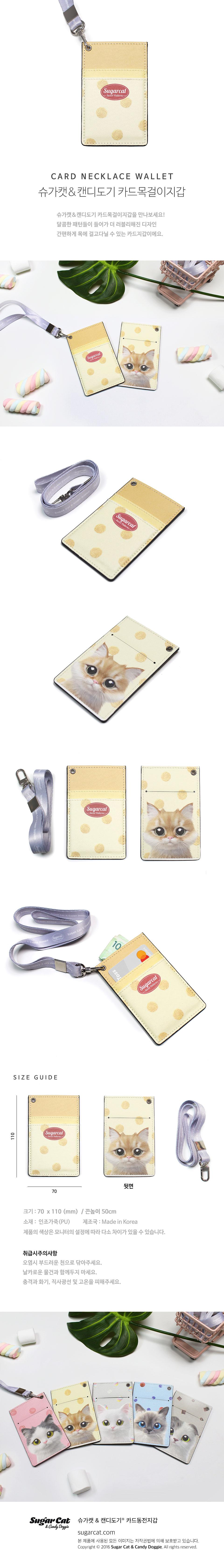 꾸꾸의 버터쿠키 카드목걸이지갑 - 슈가캣 캔디도기, 15,000원, 동전/카드지갑, 목걸이형카드지갑