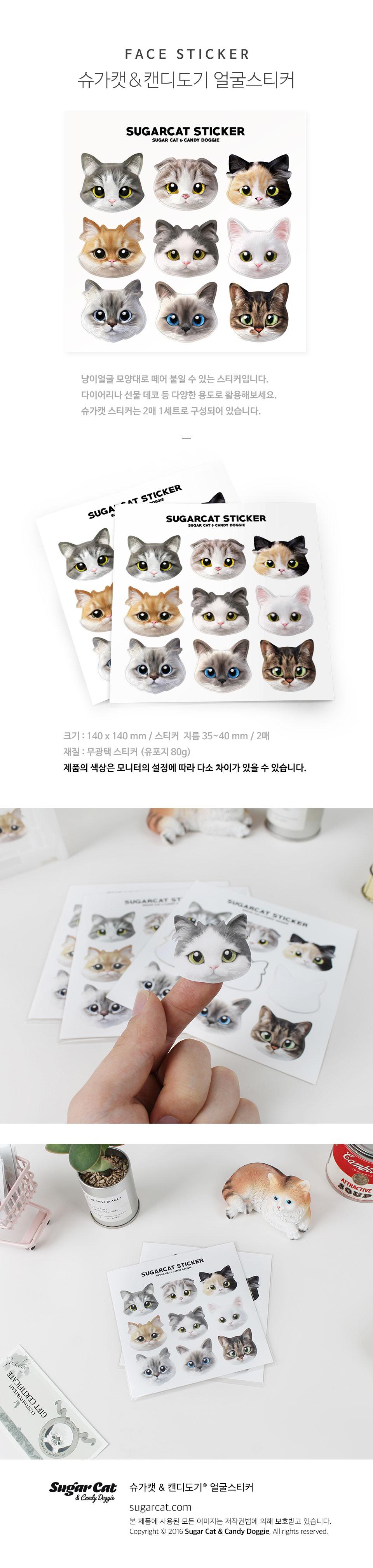 슈가캣 얼굴스티커 - 슈가캣 캔디도기, 2,500원, 스티커, 캐릭터스티커