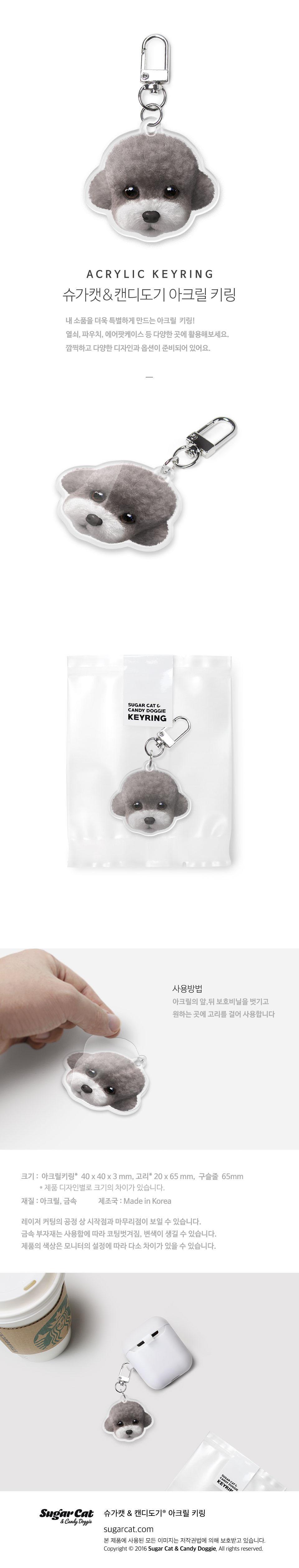 회색푸들 얼그레이 얼굴 아크릴키링 - 슈가캣 캔디도기, 10,000원, 열쇠고리/키커버, 디자인키홀더