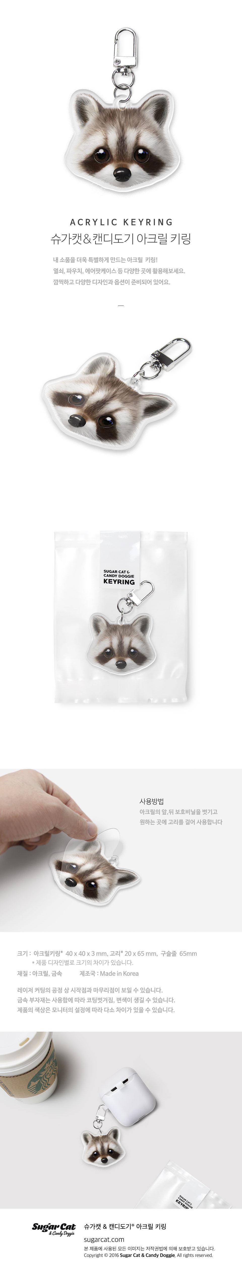 라쿤 너굴맨 얼굴 아크릴키링 - 슈가캣 캔디도기, 10,000원, 열쇠고리/키커버, 디자인키홀더