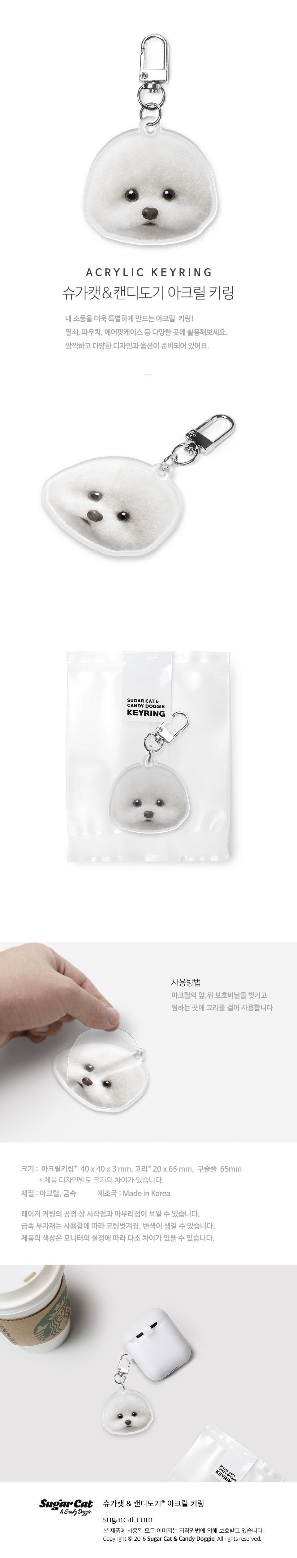 비숑 동글이 얼굴 아크릴키링 - 슈가캣 캔디도기, 10,000원, 열쇠고리/키커버, 디자인키홀더
