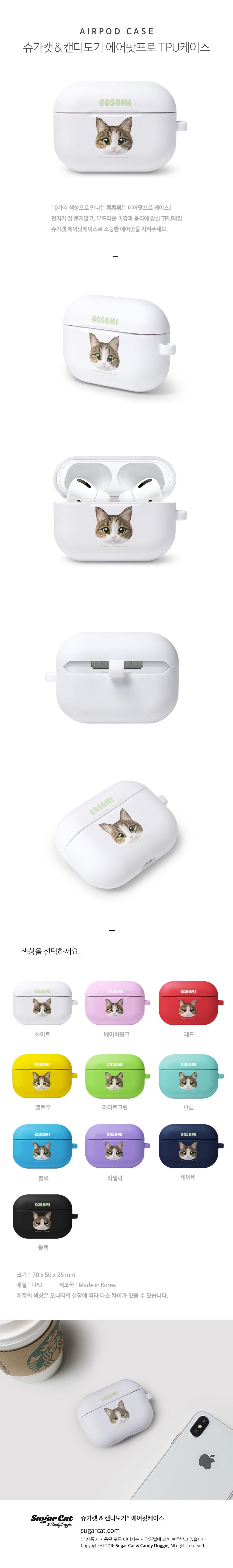 고소미 얼굴 에어팟프로 TPU케이스 - 슈가캣 캔디도기, 13,500원, 이어폰, 이어폰 악세서리