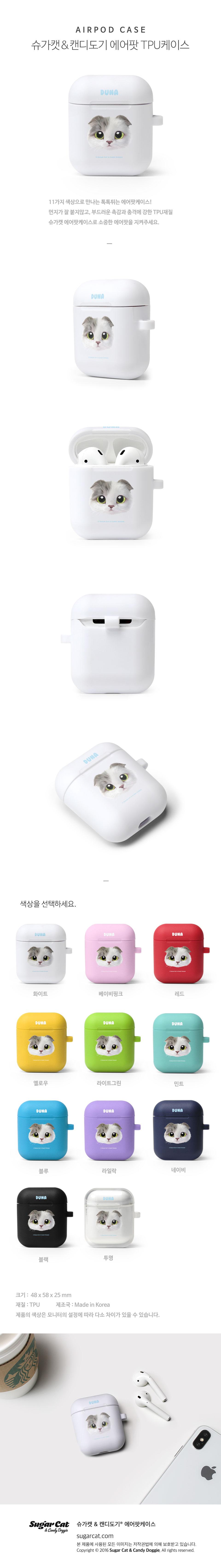 두나 얼굴 에어팟 TPU케이스 - 슈가캣 캔디도기, 13,000원, 이어폰, 이어폰 악세서리