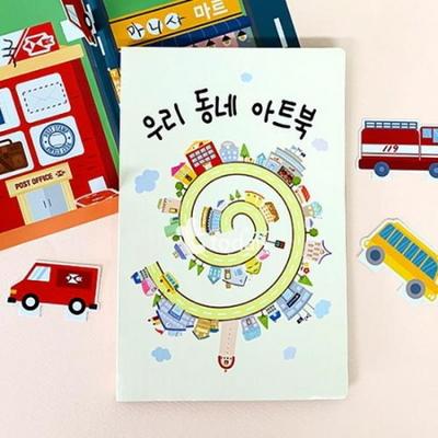 팝업북아트4-하비우리동네아트북