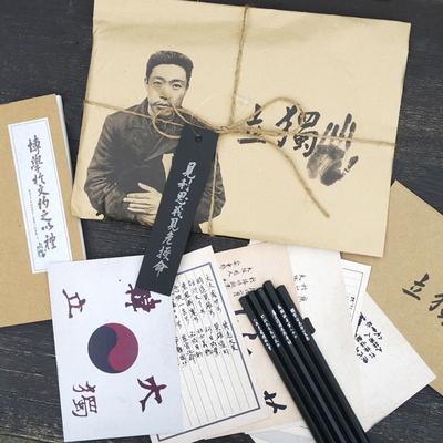 뮤지컬 영웅 10주년 MD 안중근의 서신 (빈티지 노트+유묵엽서7종세트+흑목연필5종세트)