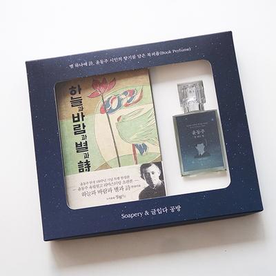 시즌2 윤동주 북퍼퓸 별밤 패키지 초판본 Ver.