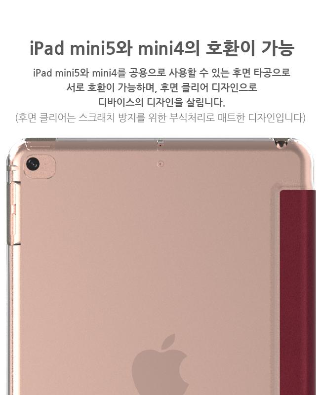아이패드 미니5 스마트커버 클리어 케이스 - 타입원, 34,000원, 케이스, 아이패드/미니