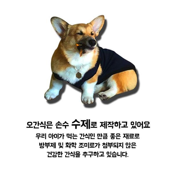 강아지치킨 500계치킨 - 오간식, 8,500원, 간식/영양제, 수제간식
