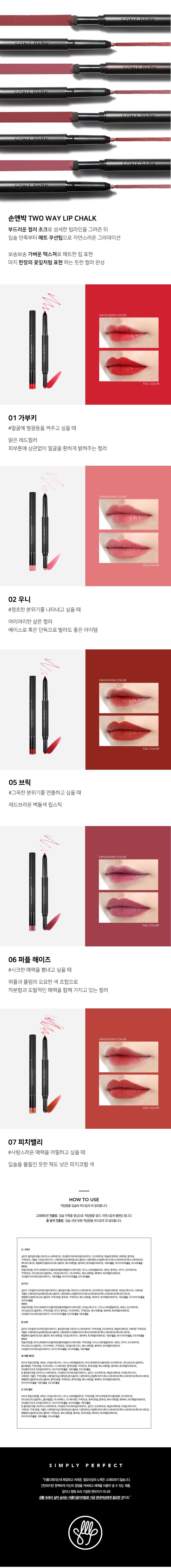 투웨이 립 초크 - 손앤박, 18,000원, 립메이크업, 립스틱