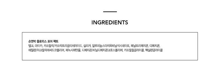 손앤박 플로리스 포어팩트 - 손앤박, 14,900원, 페이스메이크업, 파우더