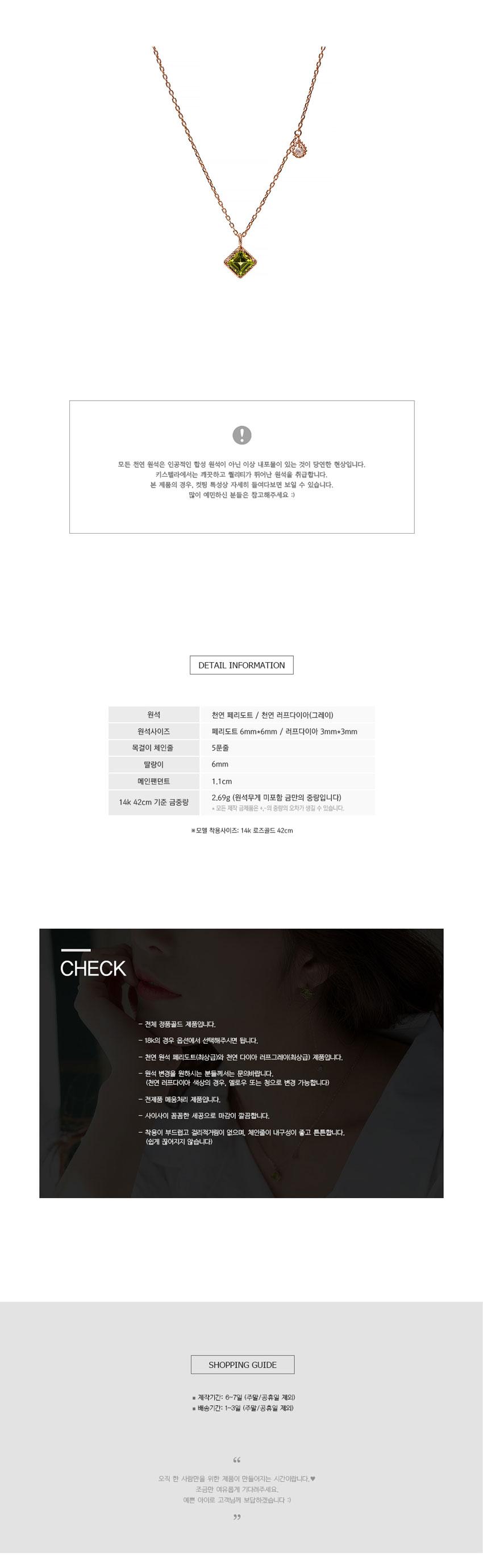 14k 18k 천연원석 페리도트 목걸이 - 키스텔라, 377,000원, 골드, 14K/18K