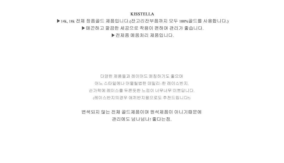 14k 18k 동글동글 데일리반지 레이스 - 키스텔라, 122,000원, 골드, 14K/18K
