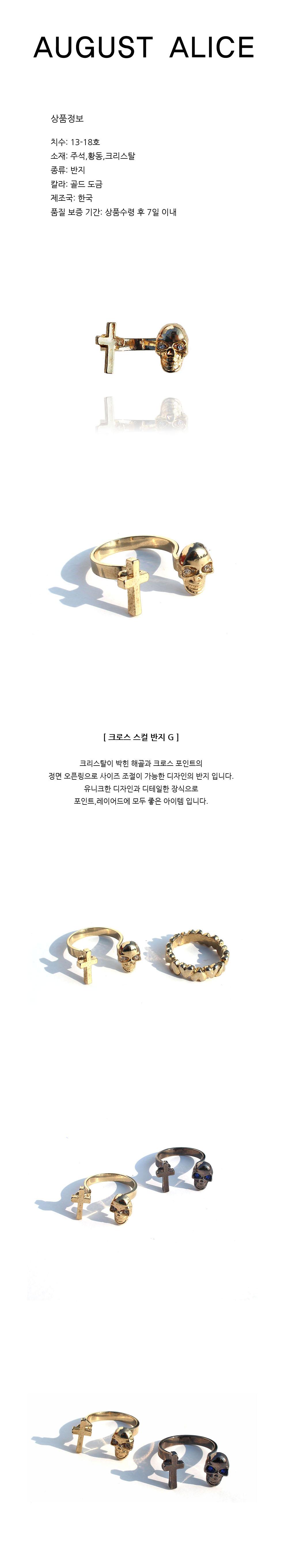 크로스 스컬 반지 골드 - 어거스트 앨리스, 11,000원, 패션, 패션반지