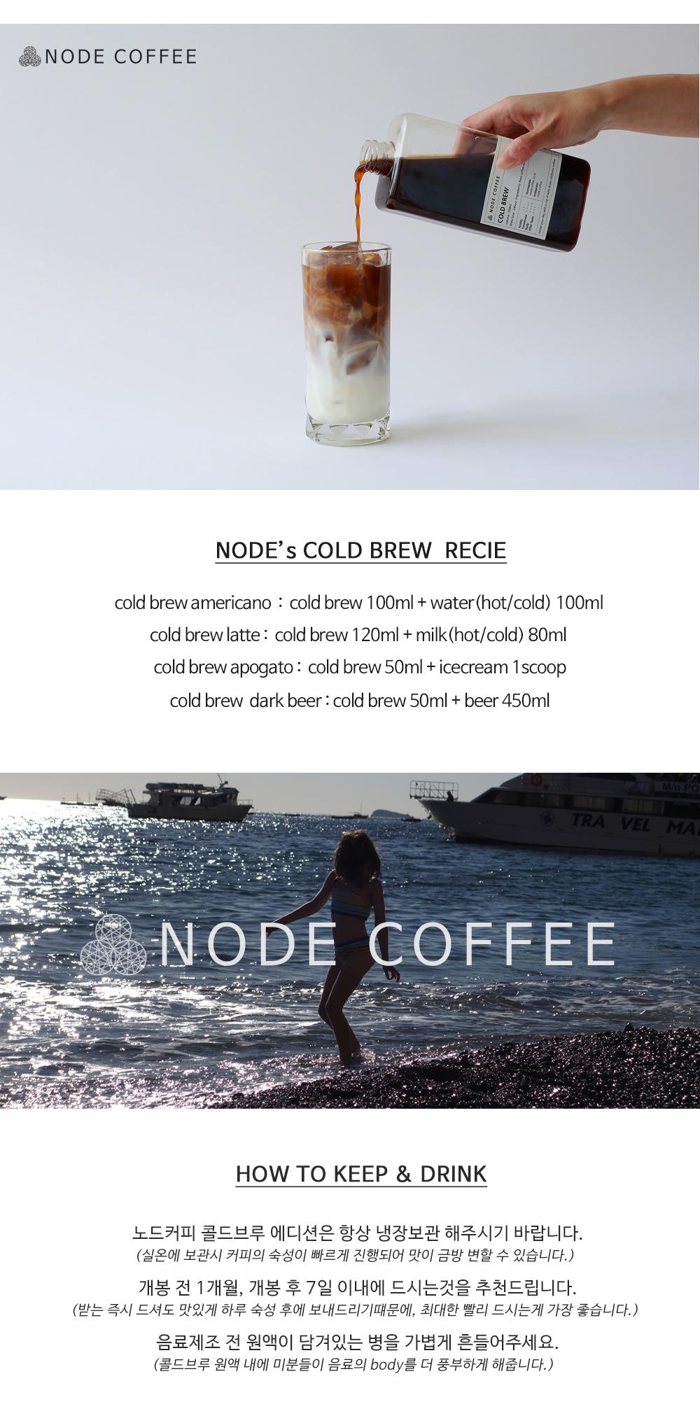 노드커피 콜드브루 원액 음료용(500ml) - 노드커피, 14,900원, 커피, 더치커피