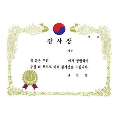 감사장[금박A4]-가로형(10매/봉) / 상장용지 금박상장