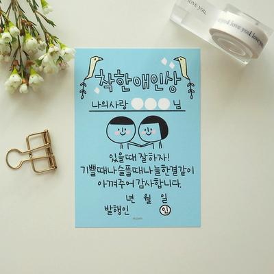 착한 애인상 엽서