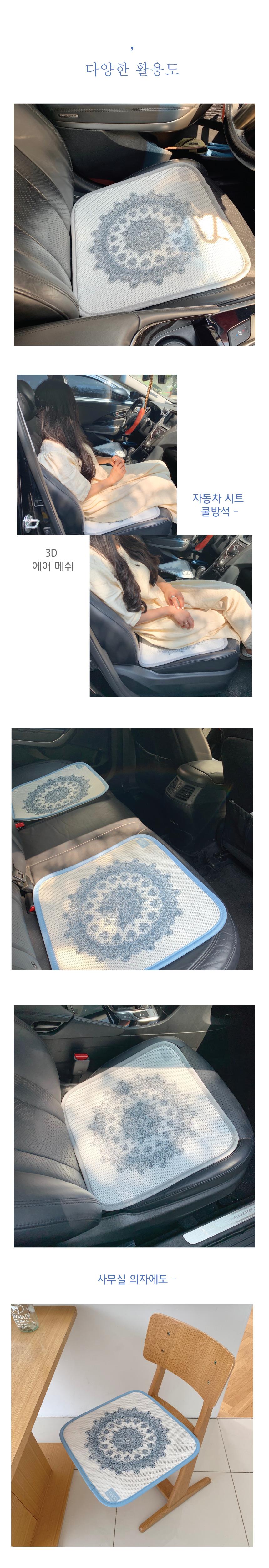 여름 쿨방석 매쉬방석 대형 사무실 차량용방석 - 아미앙스, 15,900원, 방석, 여름방석