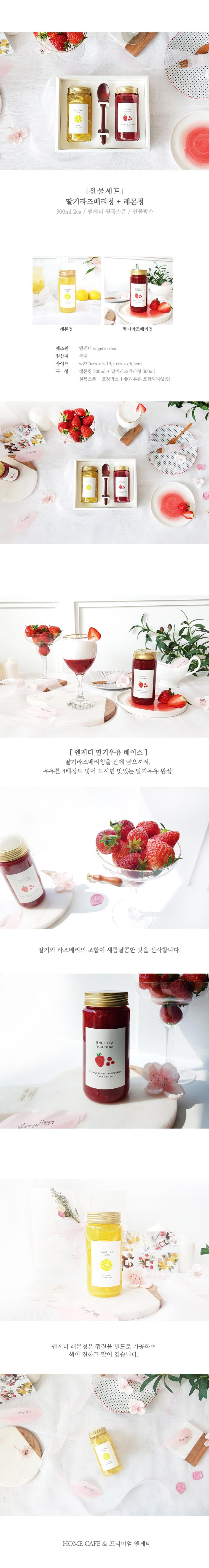 선물세트 딸기청 x 레몬청 수제청 - 엔게티, 30,000원, 차, 과일청