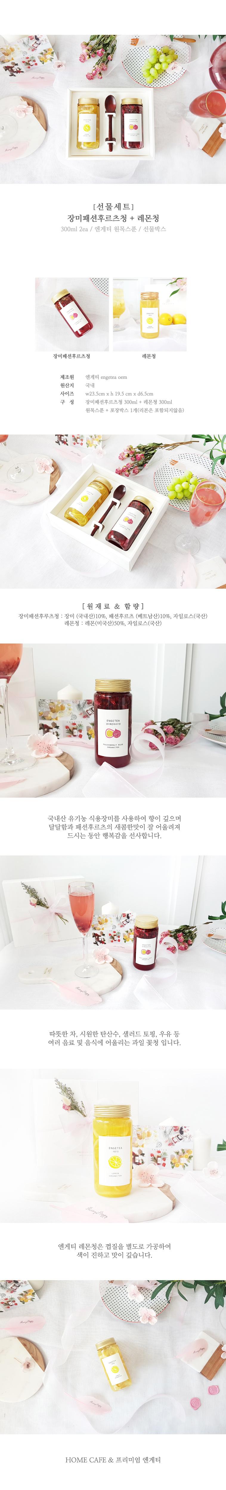 선물세트 장미청 x 레몬청 수제청 - 엔게티, 27,000원, 차, 과일청