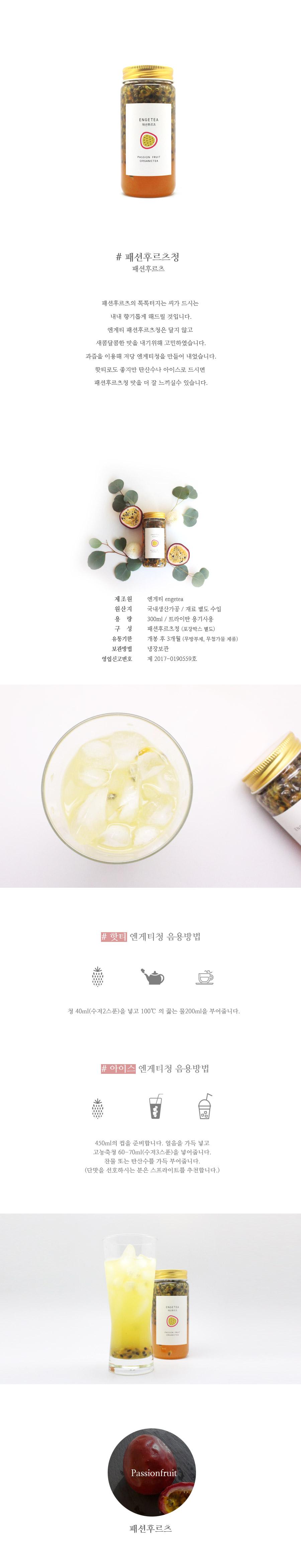 선물세트 장미패션후르츠청 x 패션후루츠청 수제청 - 엔게티, 26,600원, 쨈/버터, 과일잼