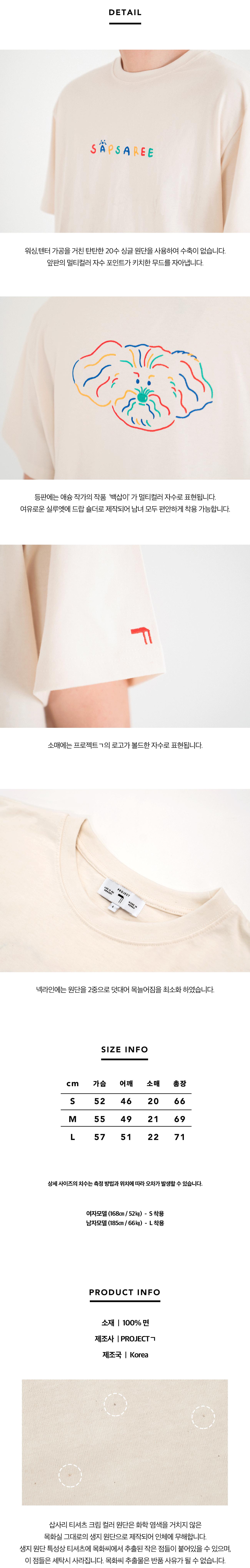 우리삽사리 반팔 티셔츠 크림 - 프로젝트ㄱ, 33,600원, 스트릿패션, 디자인반팔티셔츠