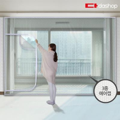 다샵 베란다형 지퍼식 방풍비닐 3중에어캡 350x190