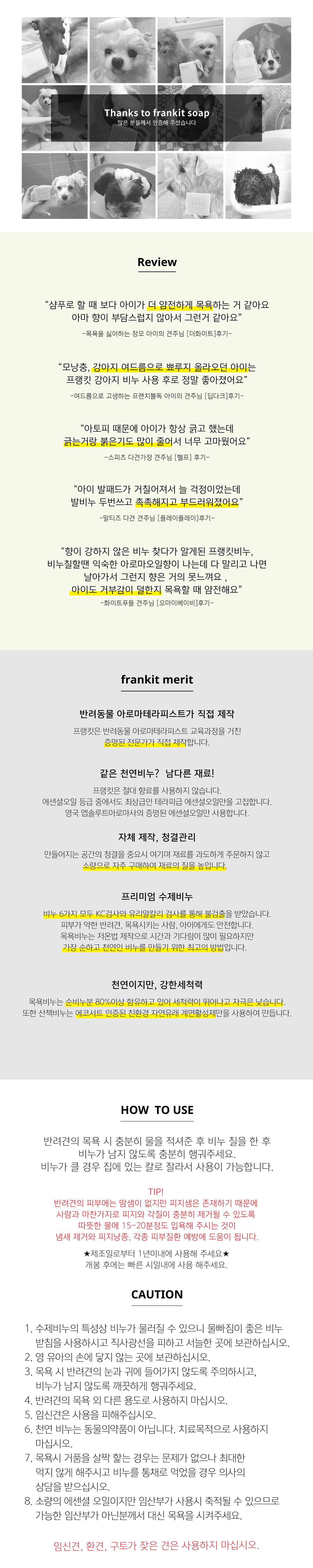 아로마 강아지비누 플레이플레이 (산책 후 발바닥용) - 프랭킷, 8,000원, 미용/목욕용품, 샴푸/린스