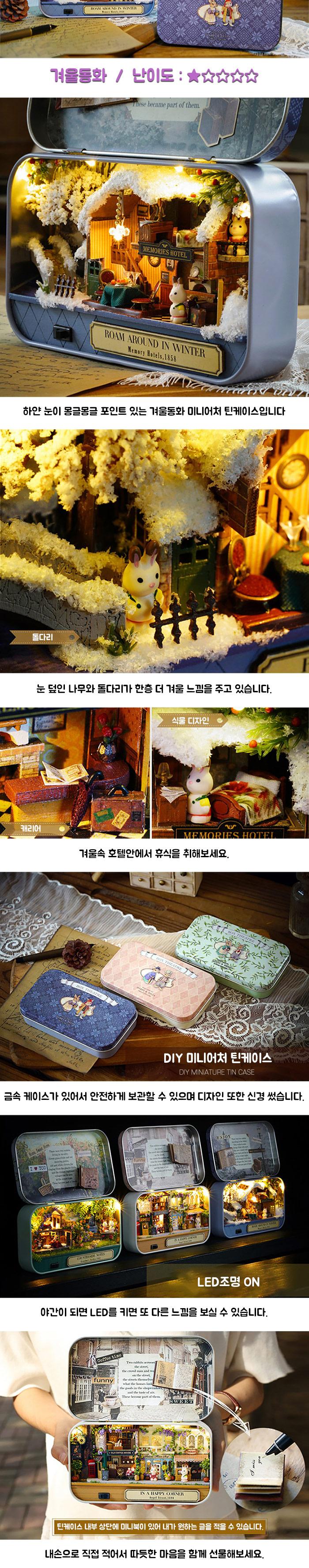 DIY 미니어처 틴케이스 - 청년리빙, 12,500원, 미니어처 DIY, 미니어처 만들기 패키지