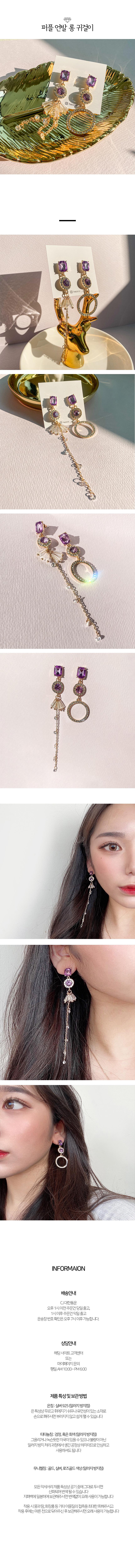 쥬얼 퍼플 언발 롱 귀걸이 - 청년리빙, 5,900원, 골드, 드롭귀걸이