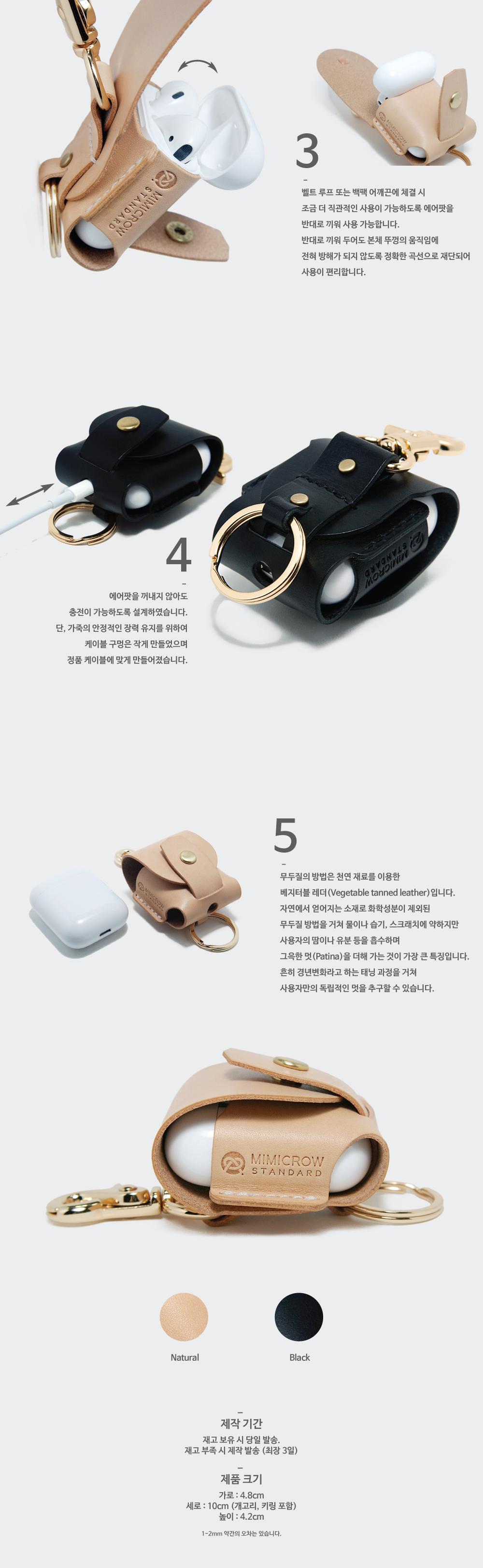 Airpods Leather case - 가죽 에어팟 케이스 - 미미크로우, 35,900원, 케이스, 에어팟