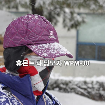 [휴몬트] WPW - 30 여성용 패딩모자/방한모자/캡모자