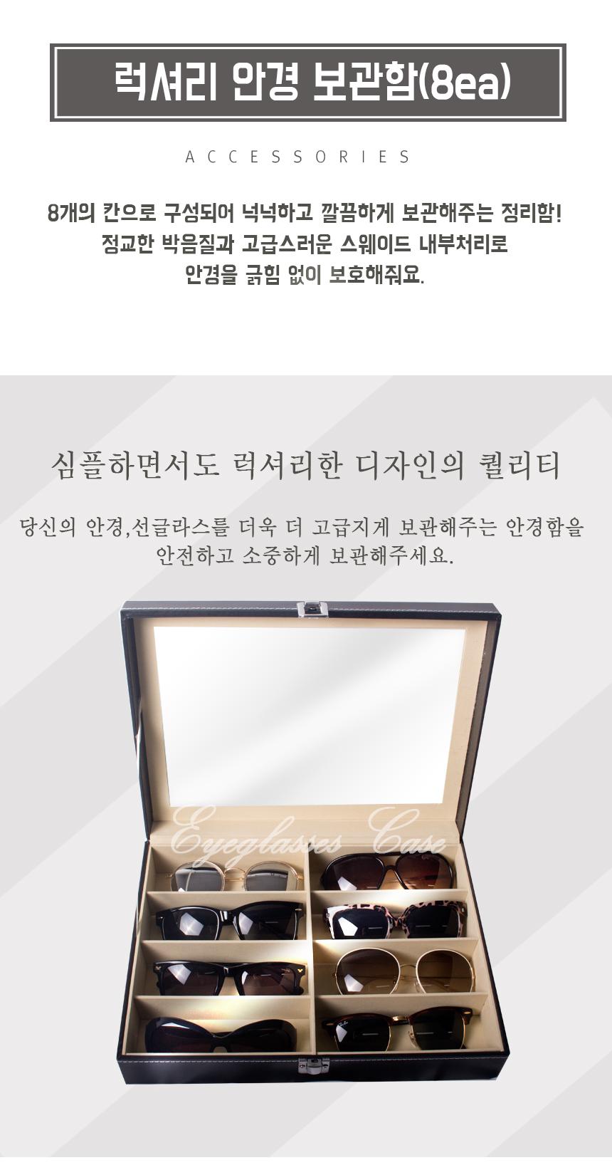 안경보관함8구 - 몽트노블, 10,700원, 보관함/진열대, 주얼리보관함