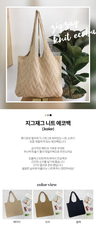 여자 니트가방 뜨개가방 숄더백 겨울에코백 - 몽트노블, 14,200원, 캔버스/에코백, 에코백