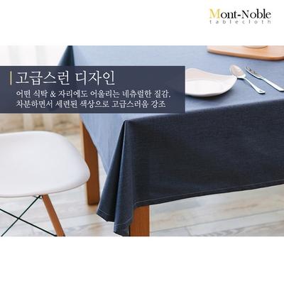 4인용 북유럽 식탁보 테이블보