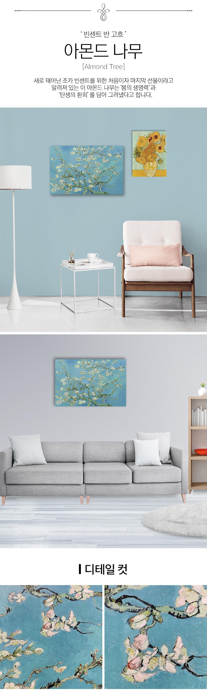 아몬드 나무 북유럽 캔버스 그림 인테리어 거실 명화 꽃 액자 - 몽트노블, 25,200원, 액자, 벽걸이액자