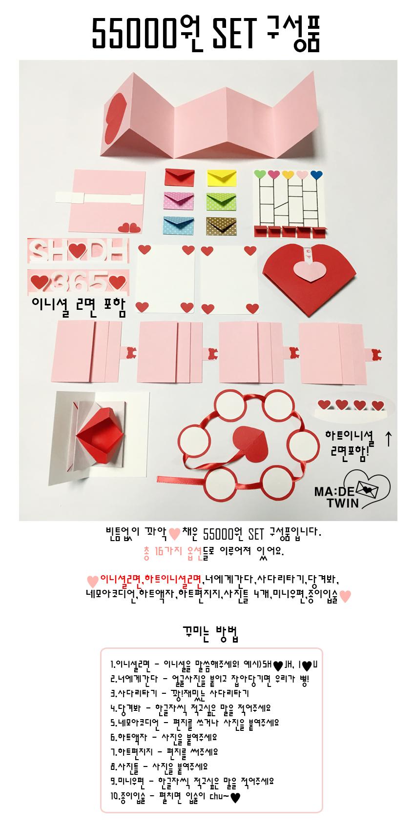 상자편지 완성품 풀세트 남친여친 기념일선물 - 메이드트윈, 55,000원, 편지지, 주문제작/이니셜편지지