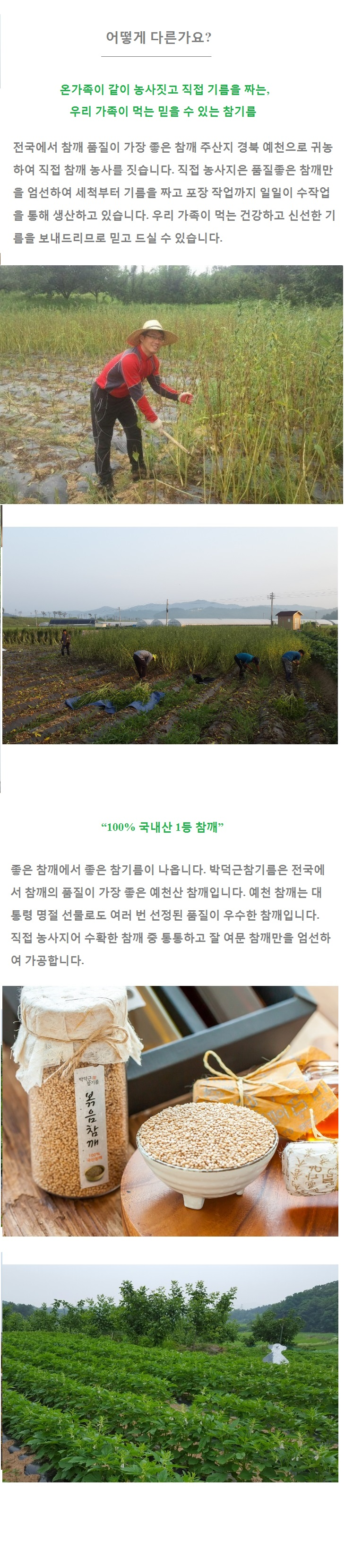 예천박덕근참기름명절선물세트 - 박덕근꿀, 58,000원, 오일, 참기름/들기름