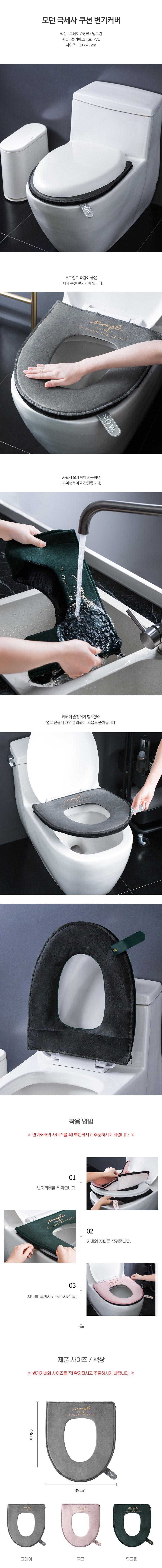 모던 극세사 쿠션 변기커버 변기시트 - 구디푸디, 7,100원, 변기용품, 변기커버