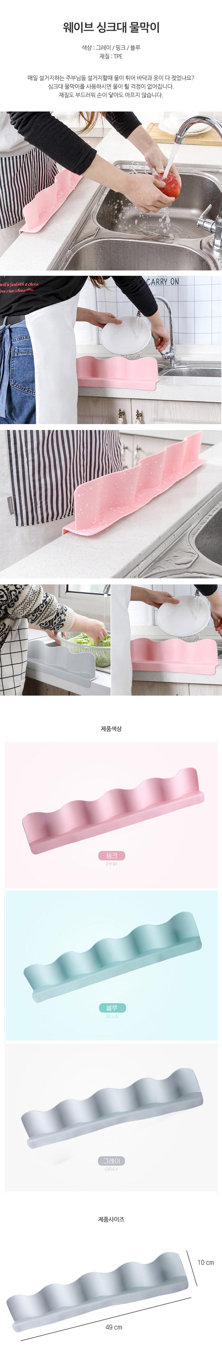 웨이브 싱크대 물막이 - 구디푸디, 6,500원, 주방소품, 싱크대용품