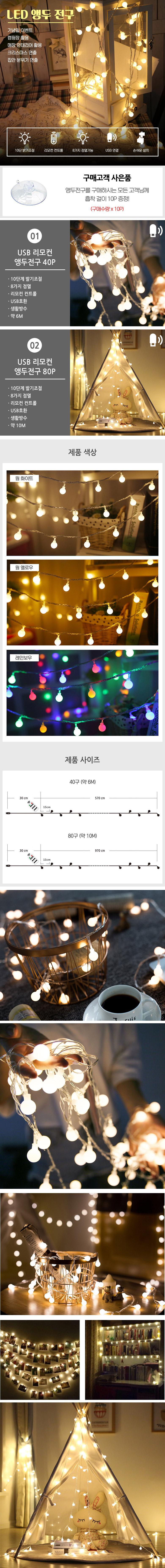 LED 앵두전구 USB 리모컨 밝기조절 40구 - 구디푸디, 8,500원, 이벤트조명, 이벤트조명