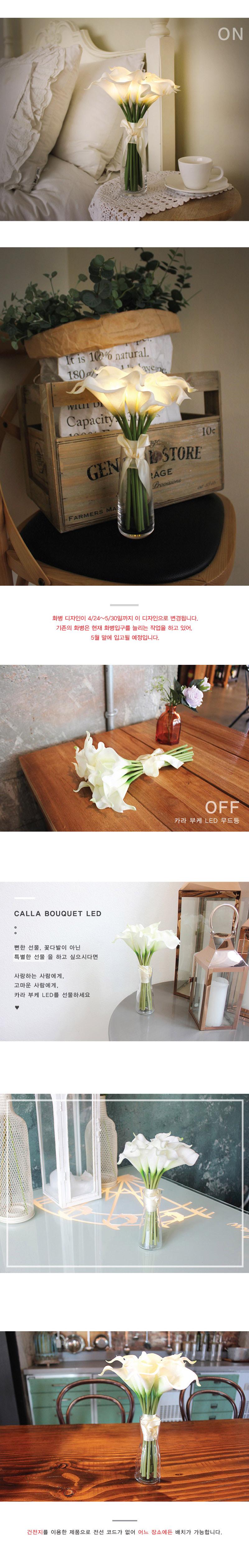 (꽃카드무료증정) 뉴 화이트 카라 부케 무드등 단품 - 비아케이스튜디오, 30,930원, 리빙조명, 테이블조명