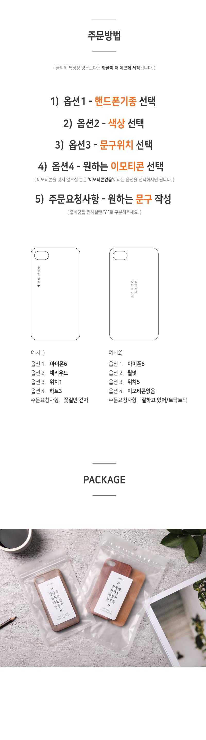 한글 커스텀 우드 폰케이스 - 에끌라몰, 14,900원, 케이스, 아이폰6/6 플러스