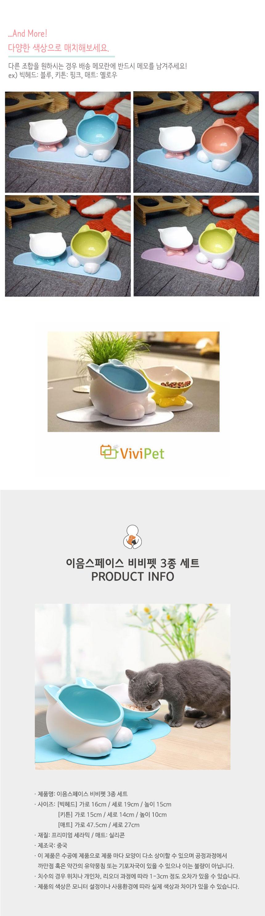 비비펫 세라믹식기 3종 세트 - 비비펫, 47,000원, 식기/실내용품, 급식기