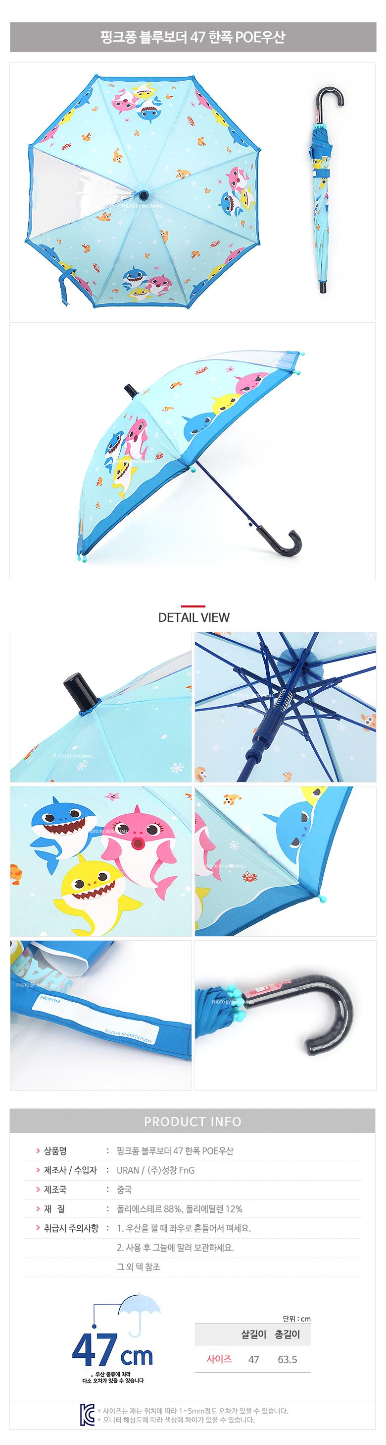 DS-348아기상어가족 블루 어린이 유아 투명 장우산 5세 6세 7세 어린이집 우산 - 리빙톡톡, 15,000원, 우산, 자동장우산