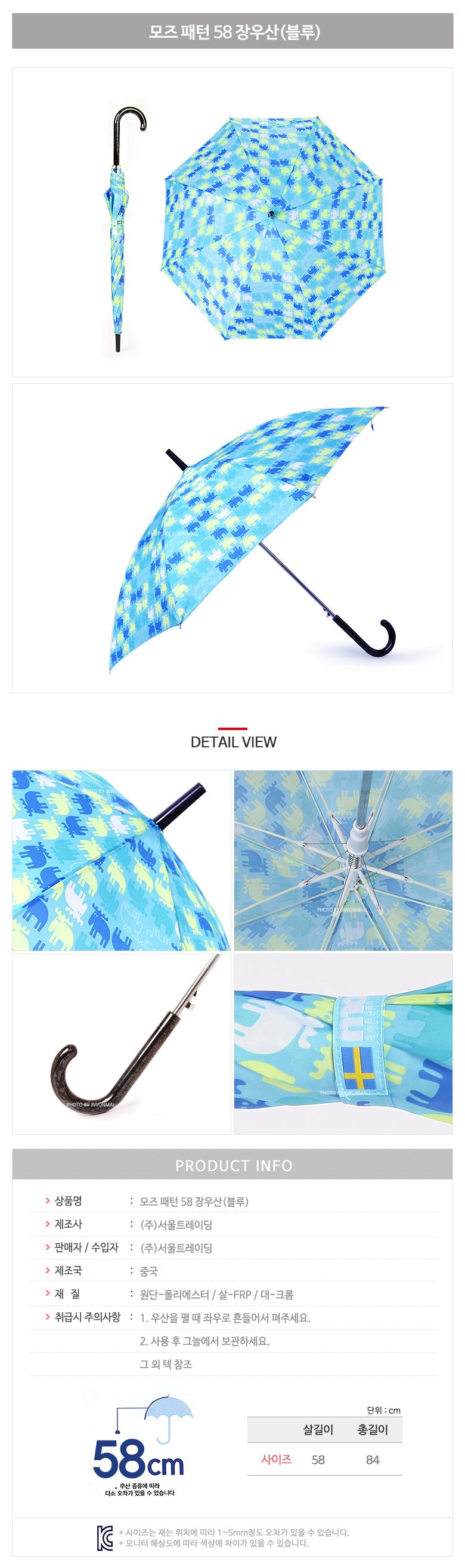 DS-369모즈 패턴 58 우산 초등학생 어린이 남아 장우산 - 리빙톡톡, 18,800원, 우산, 자동장우산