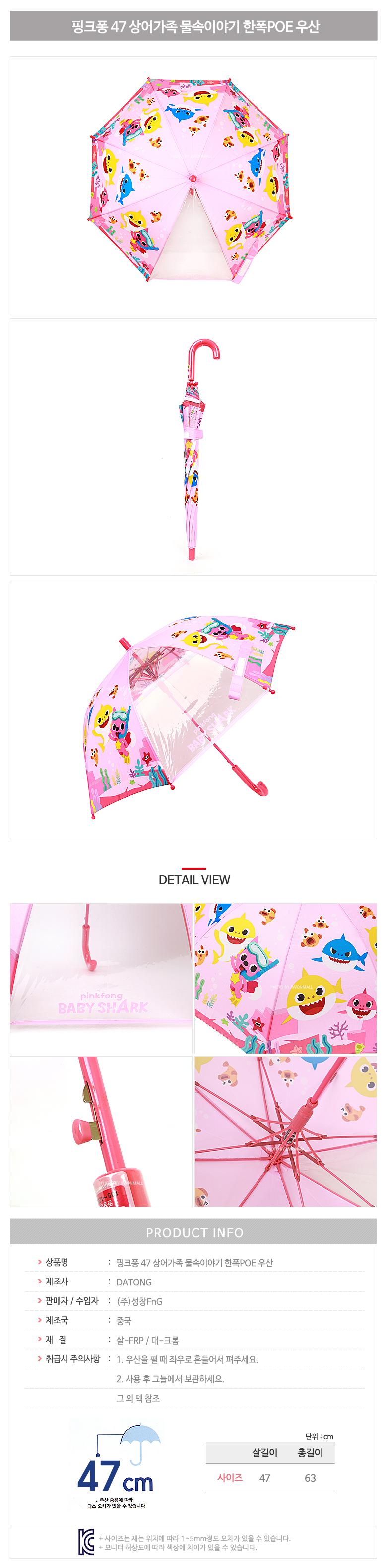 DS-382핑크퐁 아기상어 가족 투명 우산 5세 6세 7세 어린이 유아 장우산 - 리빙톡톡, 17,800원, 우산, 자동장우산