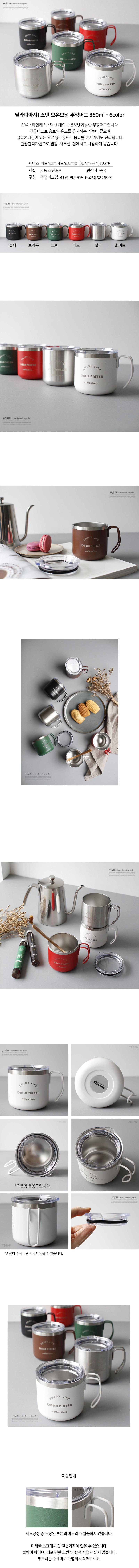 DS-달라피아자 스텐 보온 보냉 뚜껑 머그컵 텀블러 6color - 리빙톡톡, 14,800원, 보틀/텀블러, 스테인레스 텀블러